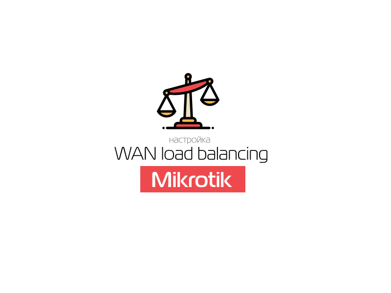 Настройка load balancing на WAN в Mikrotik
