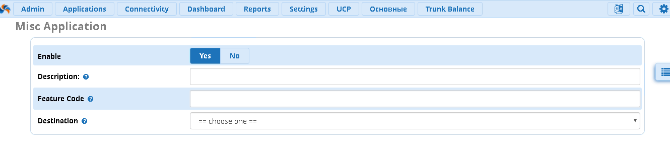 Настройка Misc Application в FreePBX 13