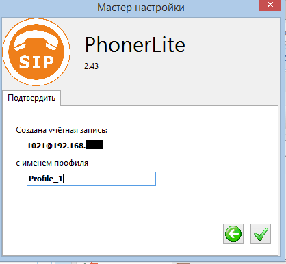 Сохранить SIP - настройки PhonerLite