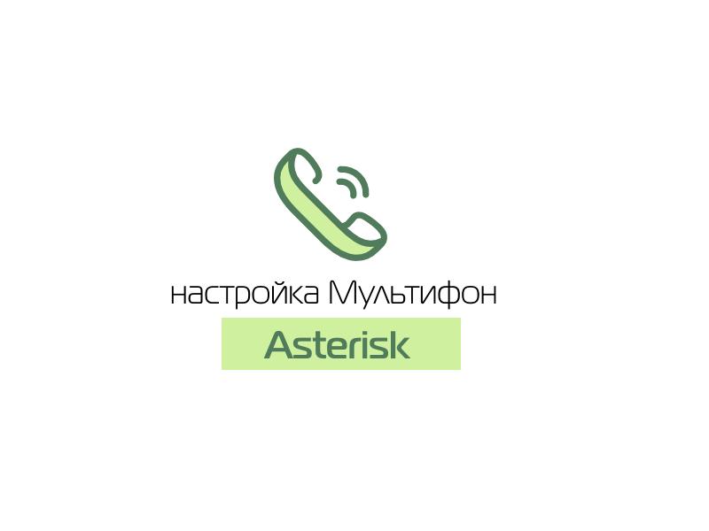 Настройка провайдера Мультифон на Asterisk