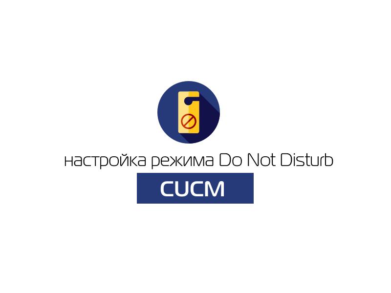 Настройка режима Do Not Disturb в CUCM