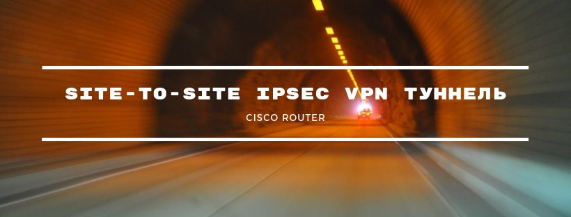 Site-To-Site IPSec VPN