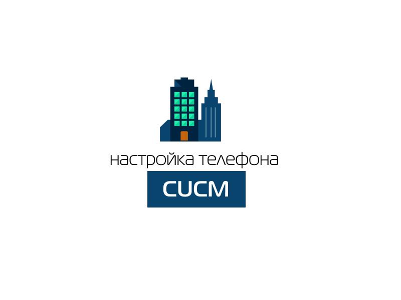 Настройка телефона на Cisco Unified Communications Manager (CUCM)