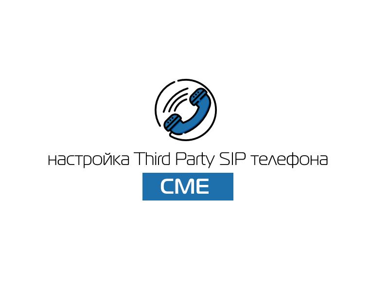 Настройка Third Party SIP телефон на Cisco CME
