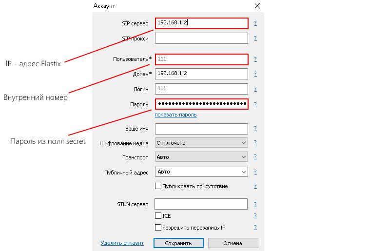 Настройка MicroSIP на Elastix 4.0