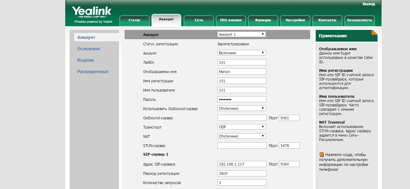 Yealink SIP-T28P настройка аккаунта