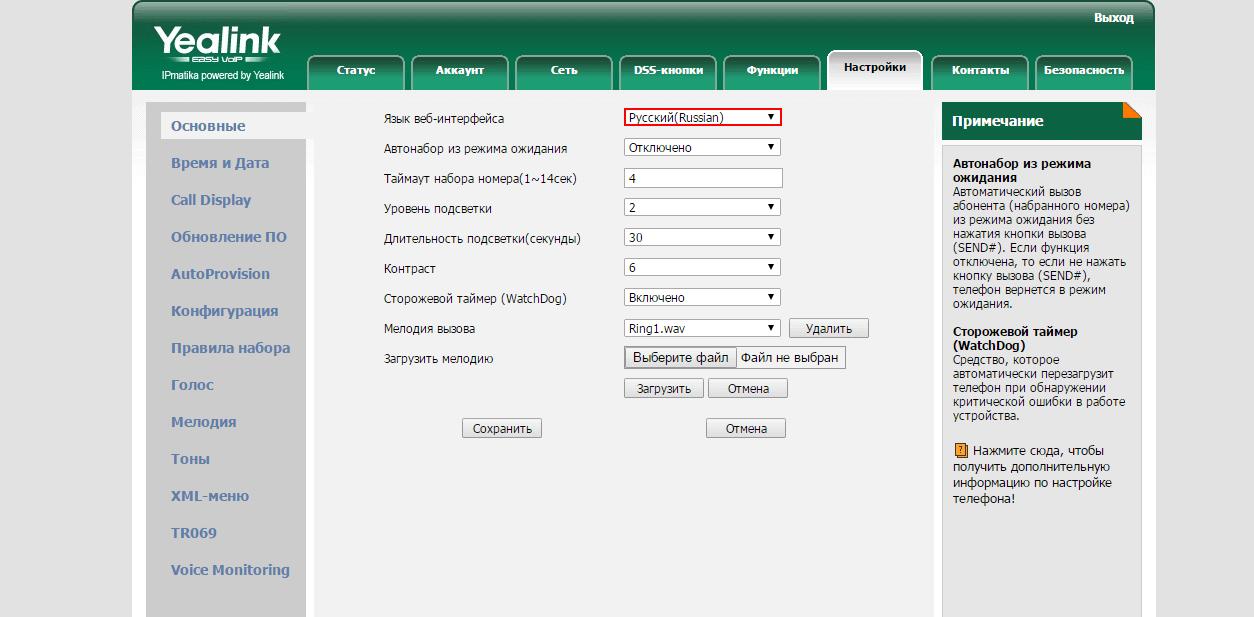 Yealink SIP-T28P настройка языка WEB - интерфейса