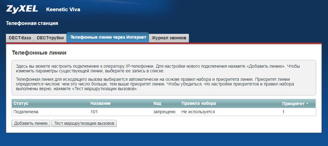 SIP линия в ZyXEL Keenetic DECT подключена