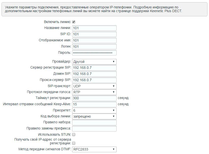 Создание SIP линий в ZyXEL Keenetic DECT