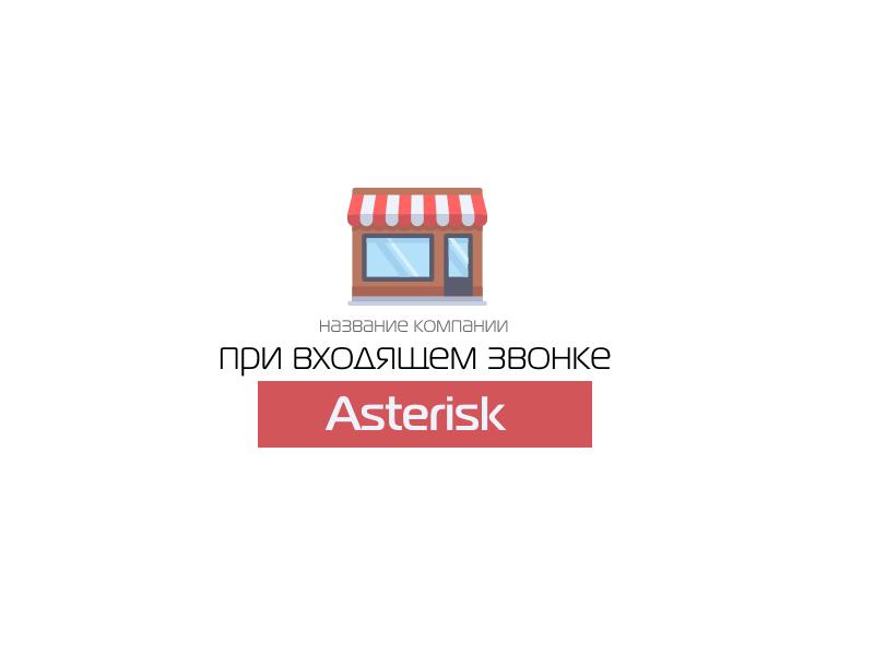 Название компании при входящем звонке в Asterisk
