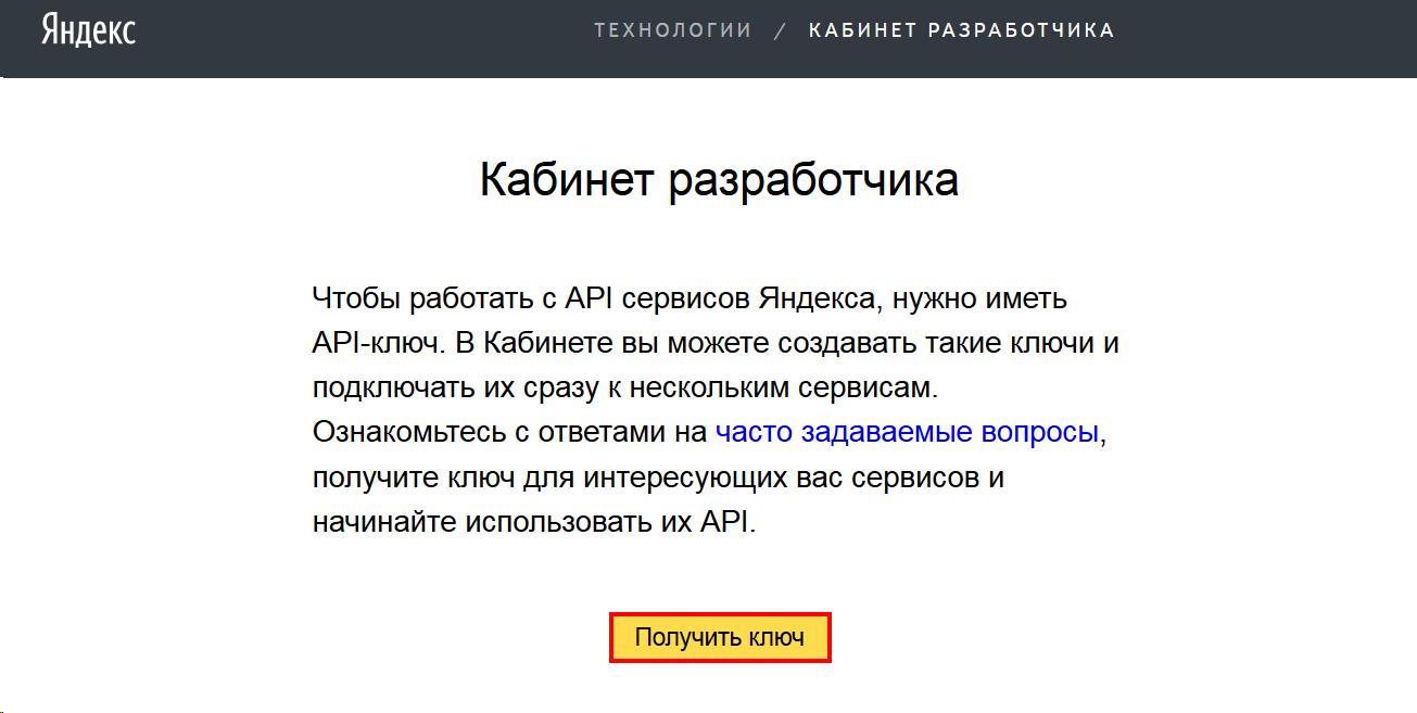 Получить API – ключ Яндекс поиск по Организациям
