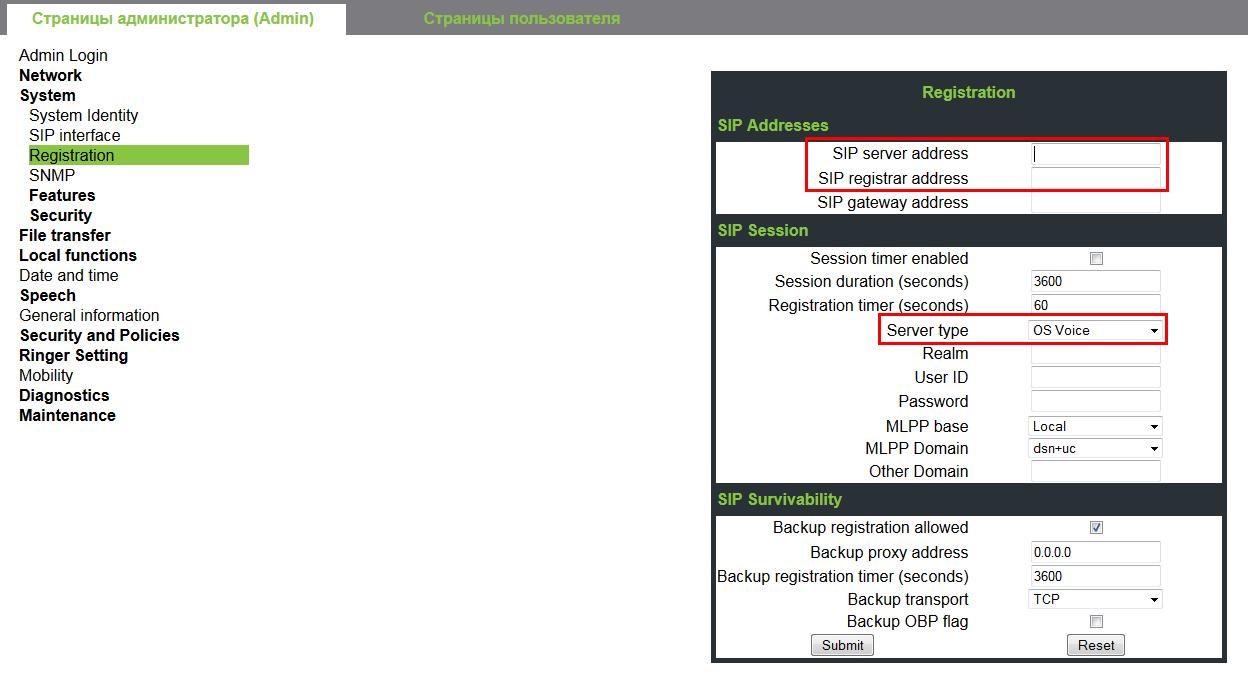 Раздел Registration