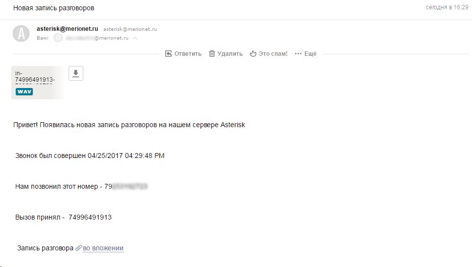 Уведомления по email о звонках Asterisk