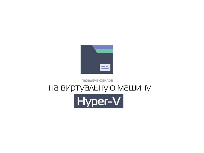 Передача файлов на виртуальную машину Hyper-V