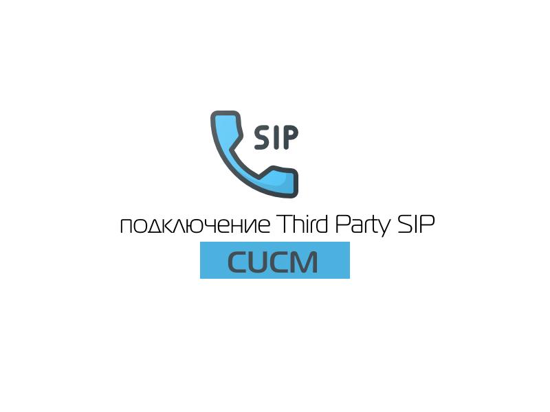 Подключение Third Party SIP к CUCM