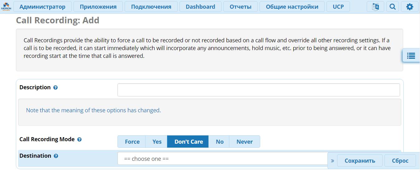 Добавление правила записи