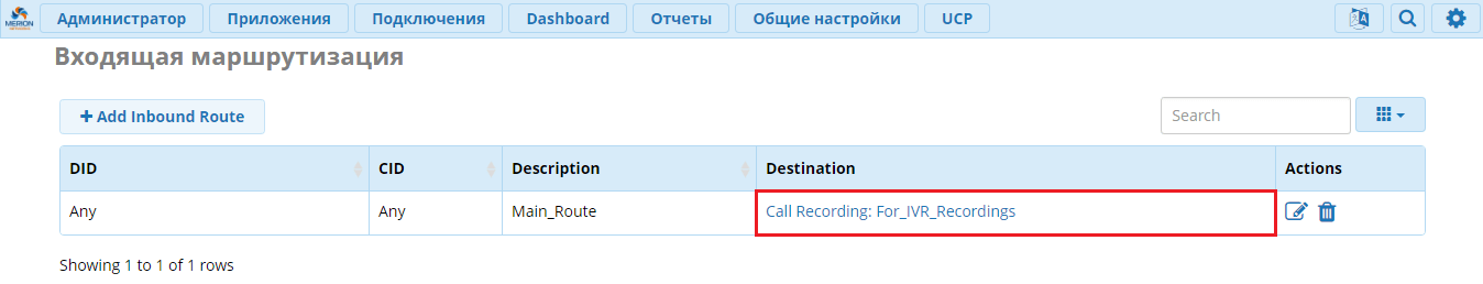 Входящий маршрут с правилом записи
