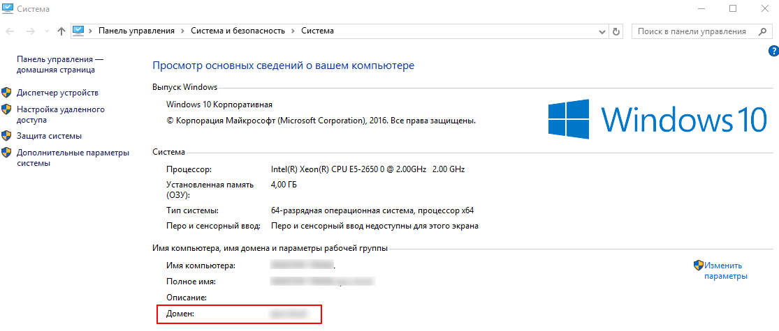 Компьютер Windows 10 в домене