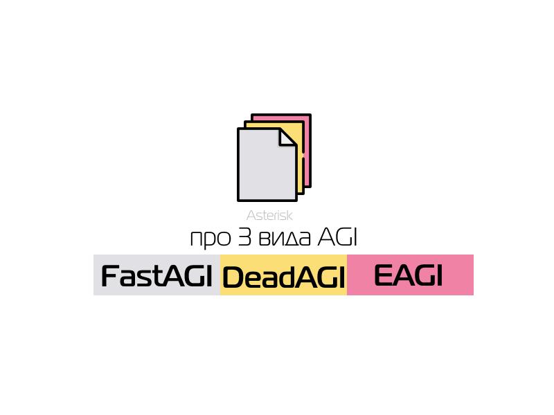 Про 3 вида AGI: FastAGI, DeadAGI и EAGI