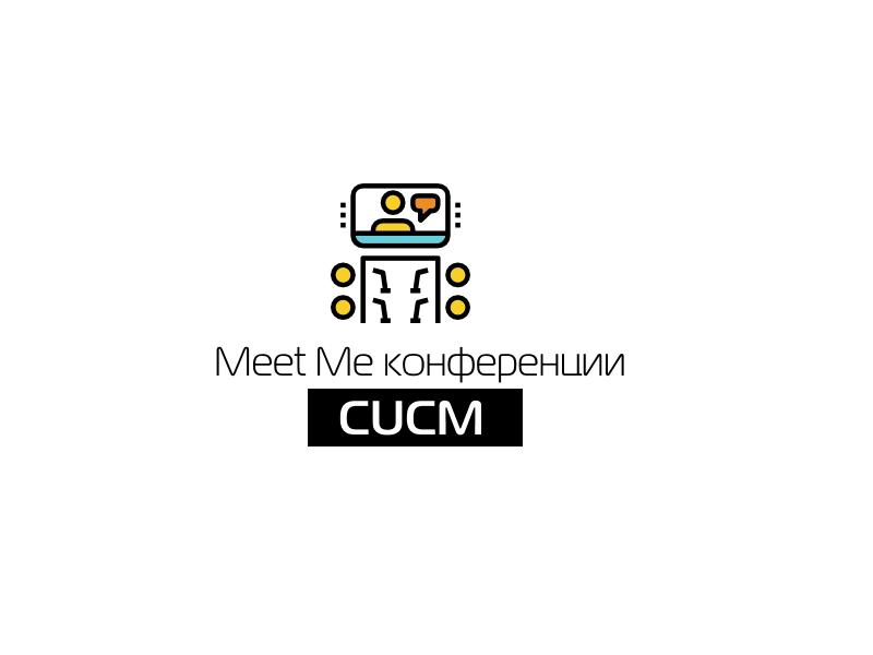Говорим про Disaster Recovery System в CUCM