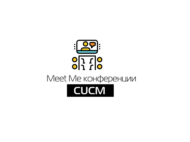 Про Meet Me конференции в CUCM