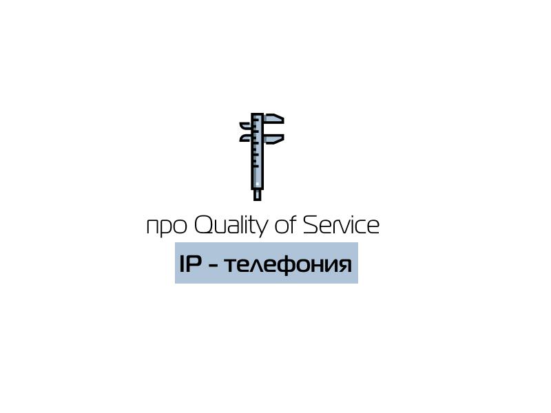 Про Quality of Service в IP - телефонии