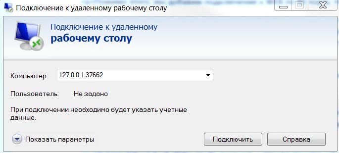 RDP подключение через SSH туннель