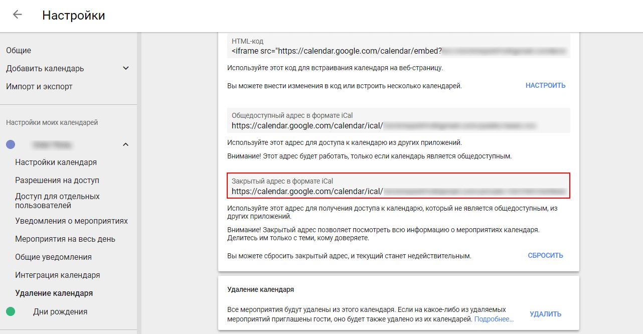 Закрытый календарь iCal Google