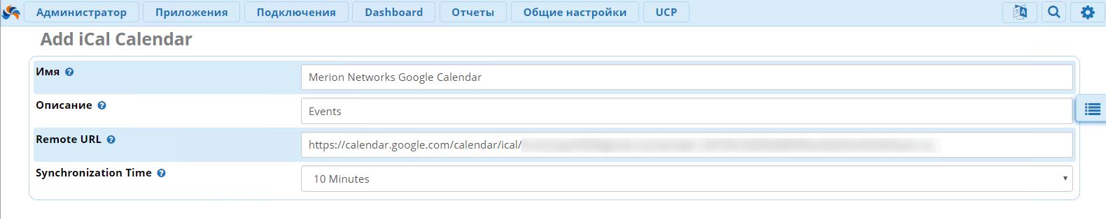 iCal Google в FreePBX