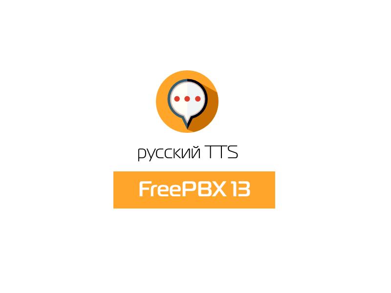 ������� TTS � FreePBX 13