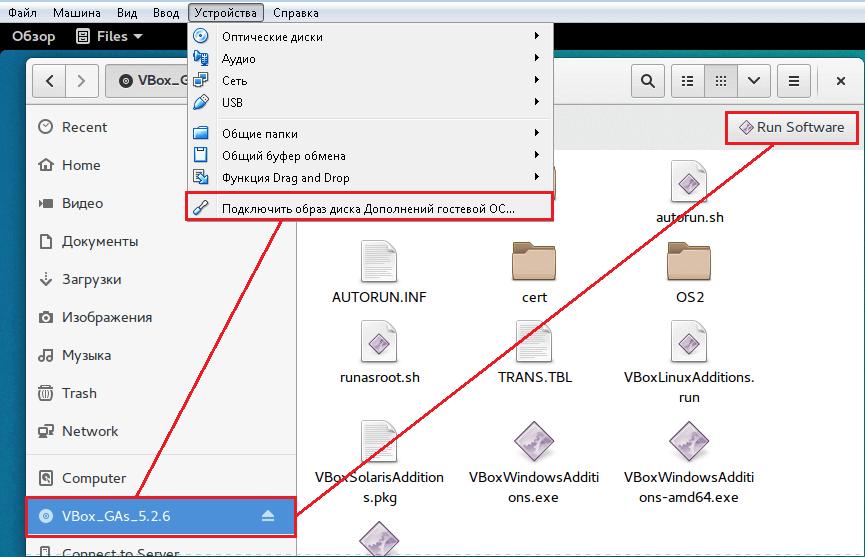 Установка диска Guest Additions в Linux (GNOME)