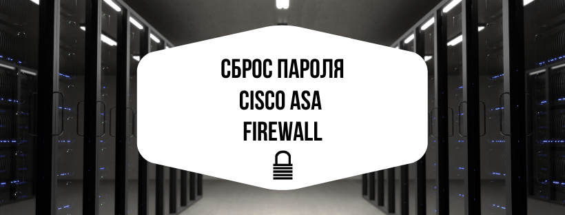 Сброс пароля в Cisco ASA Firewall
