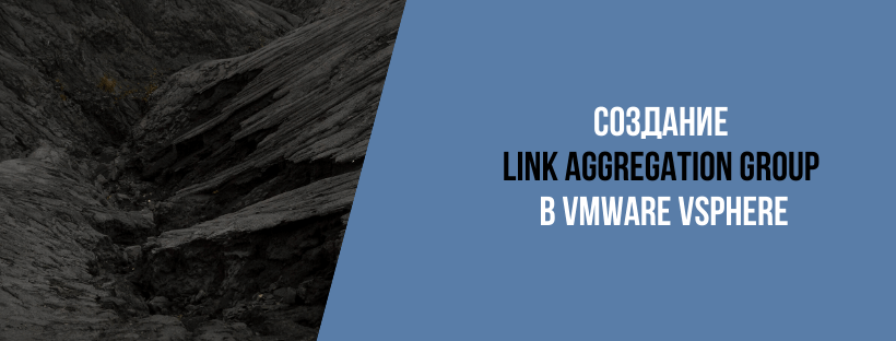 Создание Link Aggregation Group в VMware vSphere