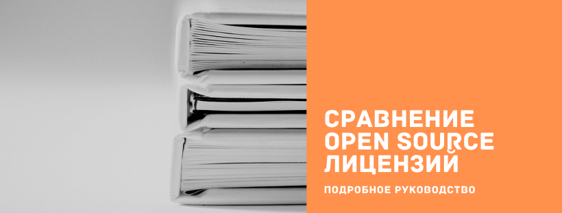 Сравнение Open Source лицензий