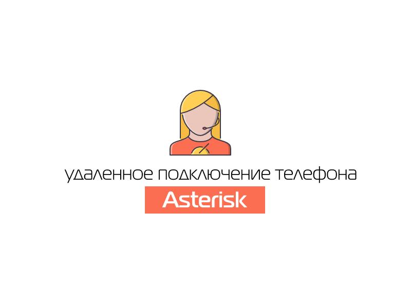 Удаленное подключение телефона к Asterisk