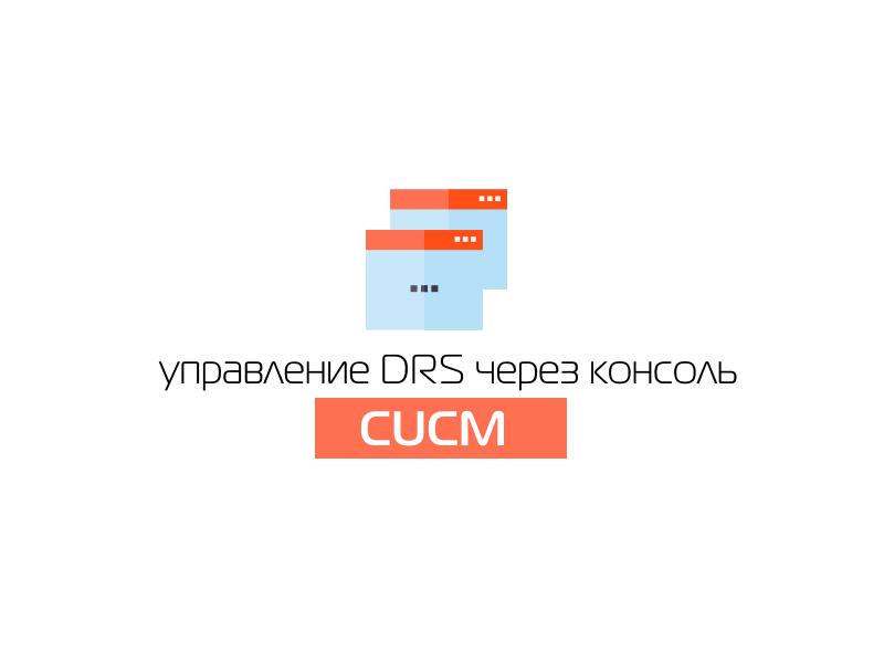Управление DRS в CUCM через консоль