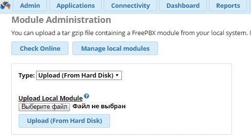 Загрузка модулей вручную через интерфейс FreePBX