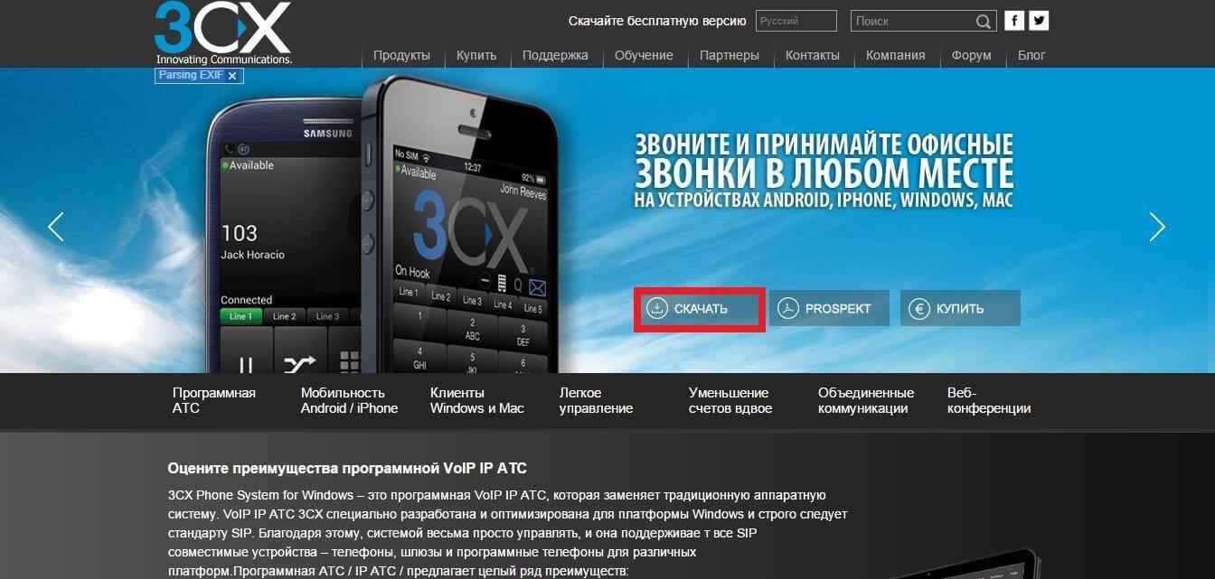 Скачать 3CX Phone System 14 с официального сайта