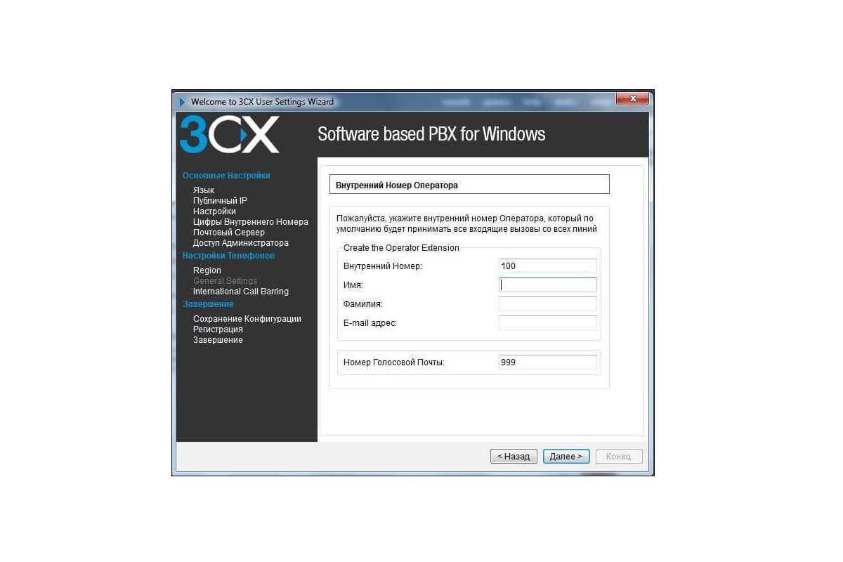 Оператор для входящих вызовов в 3CX