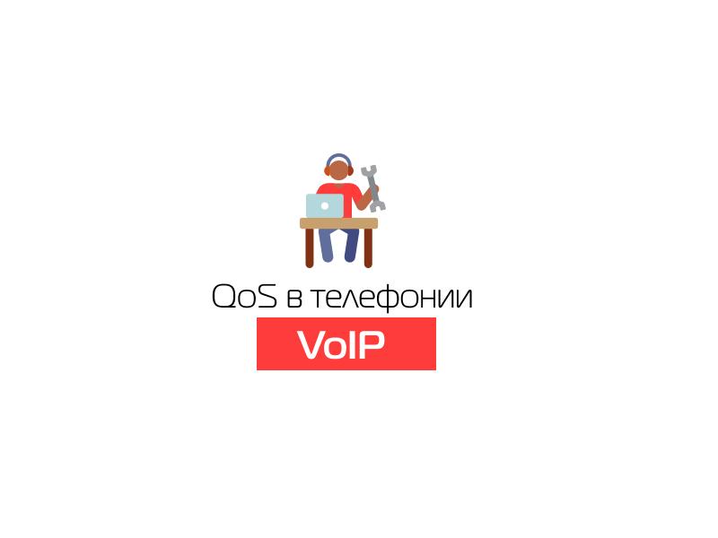 VoIP: QoS в телефонии