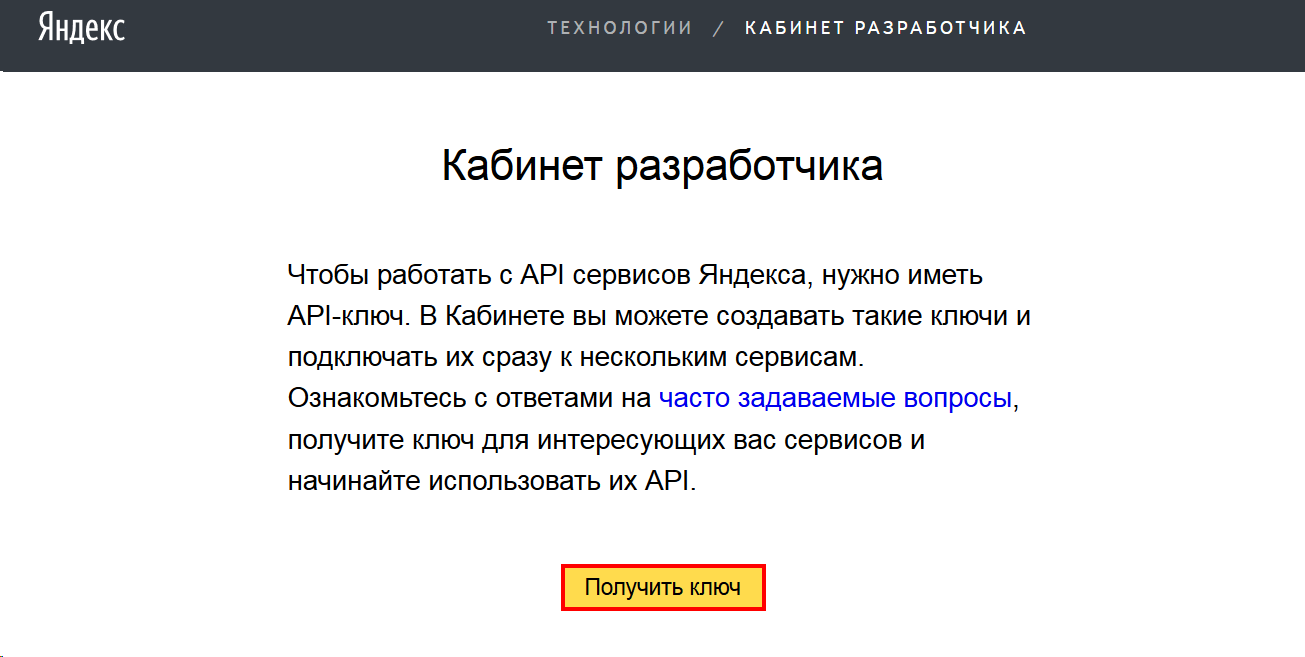 Получить API – ключ Yandex.SpeechKit Cloud