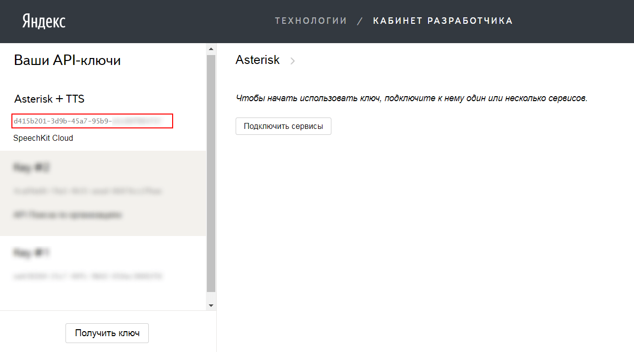 API  токен Yandex.SpeechKit Cloud